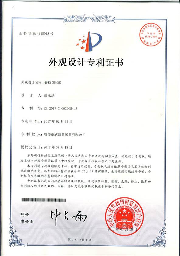MB05餐椅专利证书