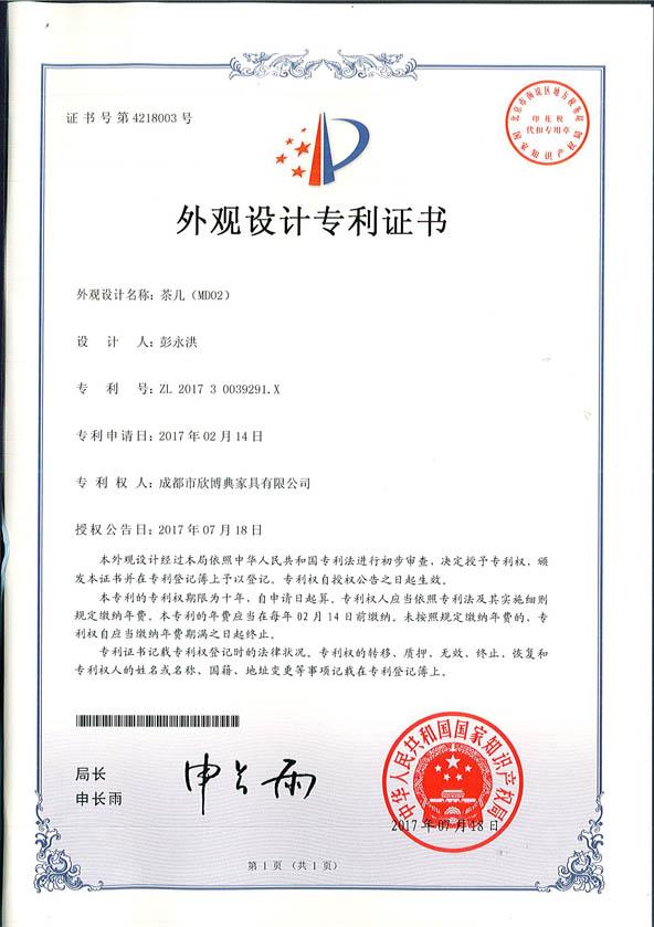 MD02茶几专利证书